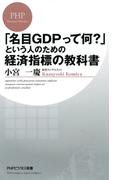 「名目GDPって何?」という人のための経済指標の教科書(PHPビジネス新書)