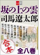 合本 坂の上の雲【文春e-Books】(文春e-book)