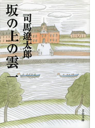 坂の上の雲(一)(文春文庫)