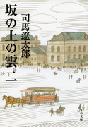 坂の上の雲(二)(文春文庫)
