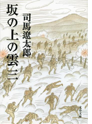 坂の上の雲(三)(文春文庫)