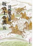 坂の上の雲(五)(文春文庫)