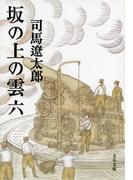 坂の上の雲(六)(文春文庫)
