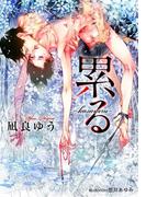 累る-kasaneru-【イラスト付】(プラチナ文庫)