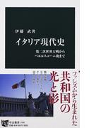 イタリア現代史 第二次世界大戦からベルルスコーニ後まで (中公新書)(中公新書)