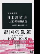 日本鉄道史 大正・昭和戦前篇 日露戦争後から敗戦まで (中公新書)(中公新書)