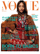 VOGUE JAPAN 2016 1月号