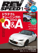 REV SPEED 2016年1月号(REV SPEED)