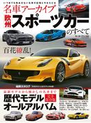 名車アーカイブ 欧州スポーツカーのすべて(サンエイムック)
