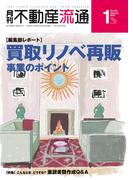 月刊不動産流通 2016年 1月号