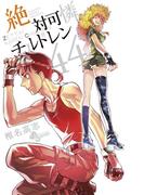絶対可憐チルドレン 44 (少年サンデーコミックス)(少年サンデーコミックス)