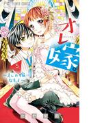 オレ嫁。〜オレの嫁になれよ〜 5 (Sho‐Comiフラワーコミックス)