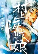 村上海賊の娘 1 (ビッグコミックス)