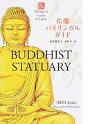 仏像バイリンガルガイド (Bilingual Guide to Japan)