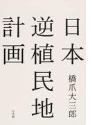 日本逆植民地計画