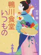 鴨川食堂いつもの (小学館文庫)(小学館文庫)