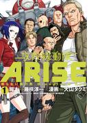 【1-5セット】攻殻機動隊ARISE ~眠らない眼の男Sleepless Eye~