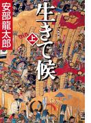 【全1-2セット】生きて候(集英社文庫)