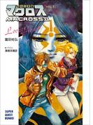 【全1-5セット】超時空要塞マクロスII(スーパークエスト文庫)