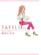 【全1-2セット】下山手ドレス別室(フィールコミックス)