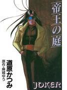 【全1-8セット】ジョーカー(WINGS COMICS(ウィングスコミックス))