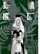 【全1-4セット】鉄錆廃園(WINGS COMICS(ウィングスコミックス))