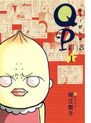 【全1-2セット】QPing(WINGS COMICS(ウィングスコミックス))