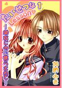 【全1-2セット】たいせつなLesson~幼なじみに焦らされて~(恋愛宣言 )