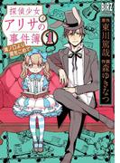 【全1-3セット】探偵少女アリサの事件簿(バーズコミックススペシャル)