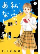 【全1-3セット】私・空・あなた・私(バーズコミックス スピカコレクション)