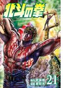【21-25セット】北斗の拳