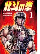 【全1-27セット】北斗の拳