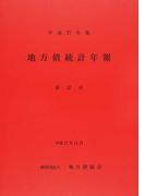 地方債統計年報 第37号(平成27年版)