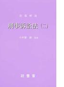 設題解説刑事訴訟法 2 (研修講座)