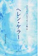 ヘレン・ケラー (スピリチュアルメッセージ集)