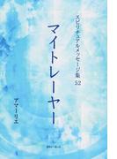 マイトレーヤー (スピリチュアルメッセージ集)