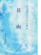 日向 (スピリチュアルメッセージ集)