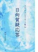 日向質疑応答 (スピリチュアルメッセージ集)
