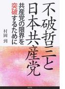 不破哲三と日本共産党 共産党の限界を突破するために