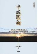 平成医新 矢追インパクト療法(YIT)と新しい脳神経科学の夜明け 遺稿集