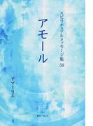 アモール (スピリチュアルメッセージ集)