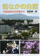 街なかの自然 大阪吹田の生き物たち