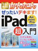 今すぐ使えるかんたんぜったいデキます!iPad Air/mini/Pro超入門 全iPad対応