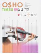 OSHOタイムズ THE MAGAZINE FOR CONSCIOUS LIVING vol.50 特集生は音楽だ