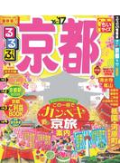 るるぶ京都 ちいサイズ '16〜'17