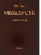 雇用保険法関係法令集 2016年版