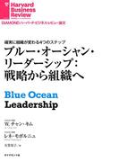 ブルー・オーシャン・リーダーシップ(DIAMOND ハーバード・ビジネス・レビュー論文)