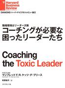 コーチングが必要な困ったリーダーたち(DIAMOND ハーバード・ビジネス・レビュー論文)