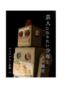 バッファロー吾郎 A 短編小説 1 「芸人になりたい少年とその師匠」