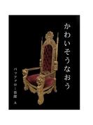 バッファロー吾郎 A 短編小説 2 「かわいそうなおう」